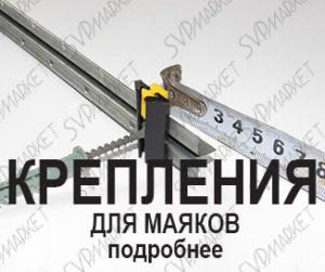 СВП / NLS / Система выравнивания плитки / Крепления штукатурных маяков